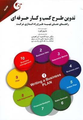 تدوین طرح کسب و کار حرفه ای (ابراهیمی) مهربان نشر