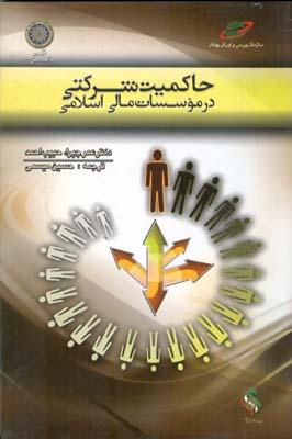 حاكميت شركتي در موسسات مالي اسلامي چپرا (ميسمي) دانشگاه امام صادق