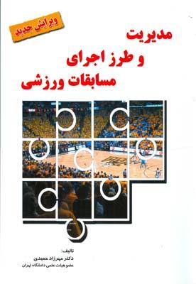 مديريت و طرز اجراي مسابقات ورزشي (حميدي) بامداد كتاب