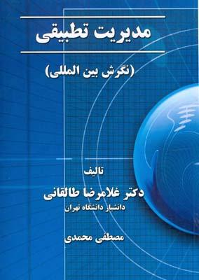 مديريت تطبيقي نگرش بين المللي (طالقاني) علم وادب