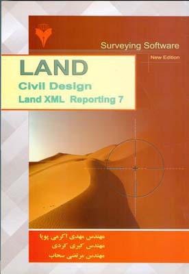 LAND 2007 Civil Design Land XML (اكرمي پويا) فرهمند