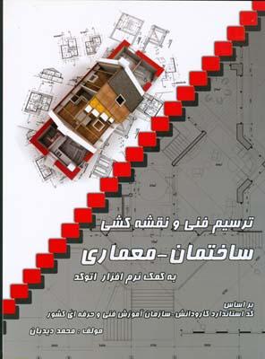 ترسيم فني و نقشه كشي ساختمان (ديدبان) الياس