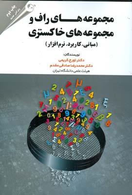 مجموعه هاي راف و مجموعه خاكستري (كريمي) مهربان نشر