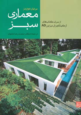 معماري سبز ادواردز (مثنوي) جهاد دانشگاهي مشهد