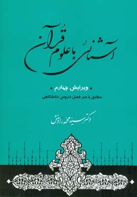 آشنايي با علوم قرآني (رادمنش) جامي