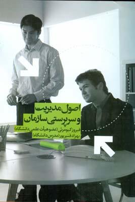 اصول مديريت و سرپرستي سازمان (كيومرثي) آذر- علم استادان