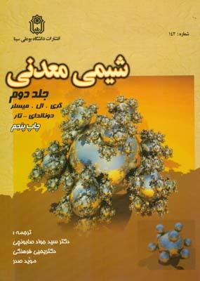 شيمي معدني جلد 2 ميسلر (صابونچي) بوعلي سينا