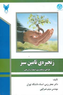 زنجيره ي تامين سبز (رزمي) دانشگاه آزاد اسلامي قزوين