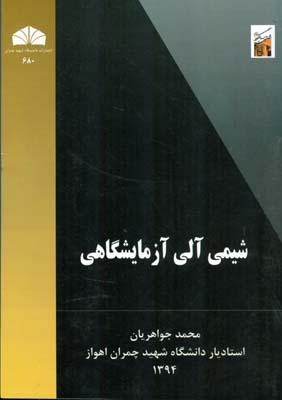 شيمي آلي آزمايشگاهي (جواهريان) دانشگاه چمران