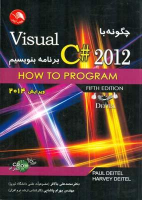 چگونه با visual C# 2012 برنامه بنويسيم ديتل (بالافر) آيلار