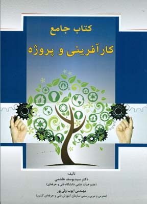 كتاب جامع كار آفريني و پروژه (هاشمي) سيماي دانش