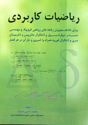 رياضيات كاربردي (اشرف) اشرف