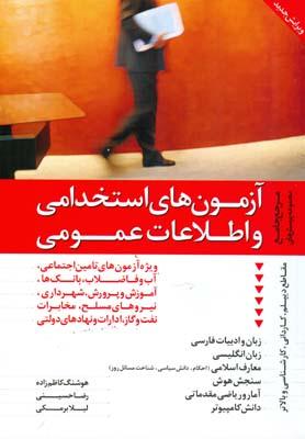 آزمون هاي استخدامي و اطلاعات عمومي (كاظم زاده) دانيال دامون