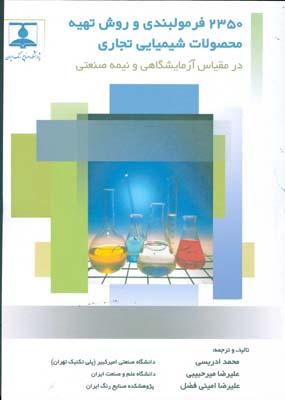 2350 فرمولبندي و روش تهيه محصولات شيميايي تجاري (ادريسي) پژوهشكده صنايع رنگ