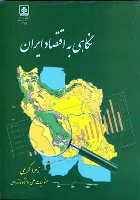نگاهي به اقتصاد ايران (كريمي) دانشگاه مازندران