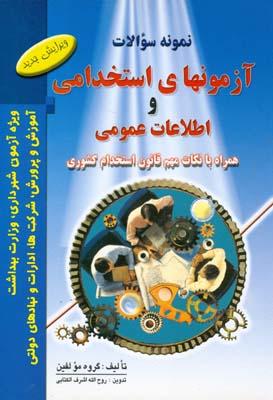 نمونه سوالات آزمون استخدامي و اطلاعات عمومي (اشرف الكتابي) فرهنگ روز