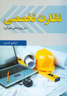 نظارت تخصصي در پروژه هاي عمراني (احمدي) فدك