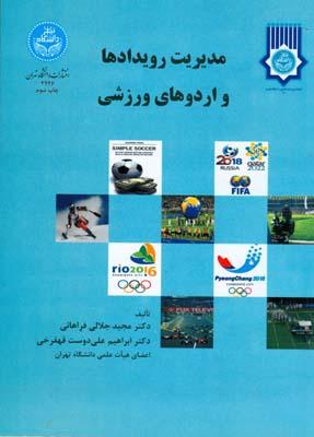 مديريت رويدادها و اردو هاي ورزشي (فراهاني) دانشگاه تهران