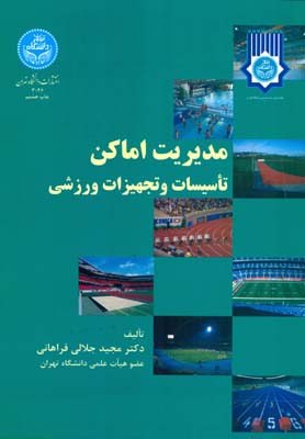 مديريت اماكن تاسيسات و تجهيزات ورزشي (فراهاني) دانشگاه تهران