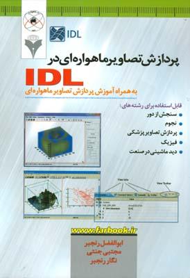 پردازش تصاوير ماهواره اي در IDL (رنجبر) ماهواره