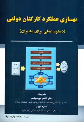 بهسازي عملكرد كاركنان دولتي لايف (ميرسپاسي) مير
