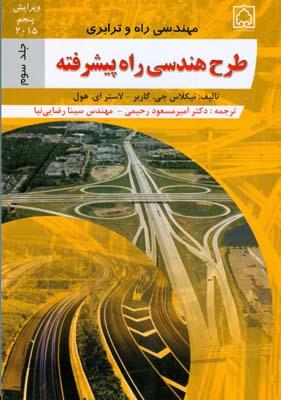 مهندسي راه و ترابري (طرح هندسي راه پيشرفته) جلد 3 گاربر (رحيمي) دانشگاه زنجان