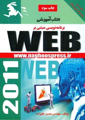 كتاب آموزشي برنامه نويسي مبتني بر web (عليزاده) ناقوس