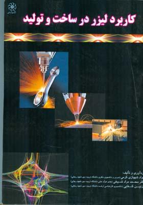 كاربرد ليزر در ساخت و توليد (كرمي) شهبازي