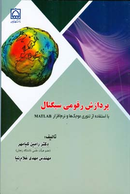 پردازش رقومي سيگنال (كيامهر) دانشگاه زنجان