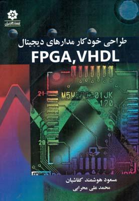 طراحي خودكار مدارهاي ديجيتال FPGA'VHDL (كفاشيان) خراسان