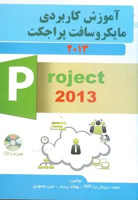 آموزش كاربردي مايكروسافت پراجكت 2013 (سروش نيا) ارم شيراز