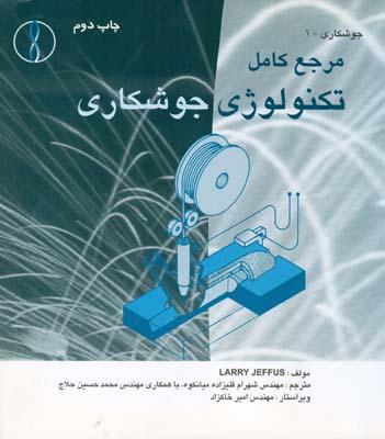 مرجع كامل تكنولوژي جوشكاري (قليزاده) طراح