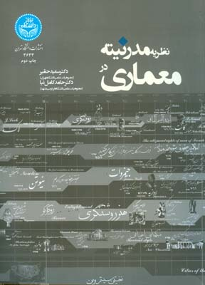 نظريه مدرنيته در معماري (حقير) دانشگاه تهران