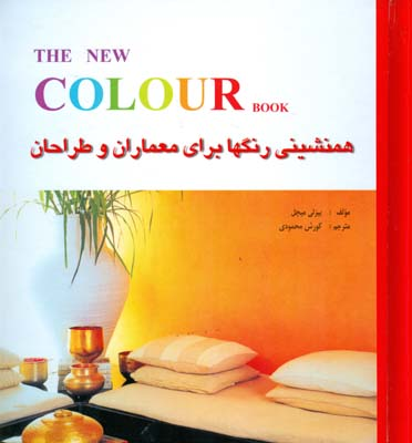 همنشيني رنگها براي معماران و طراحان ميچل (محمودي) شهرآب