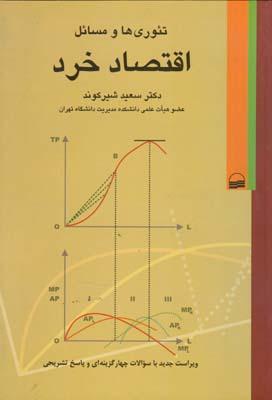 تئوري و مسائل اقتصاد خرد (شيركوند) كوير