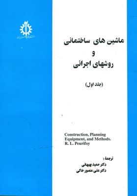 ماشين هاي ساختماني و روشهاي اجرائي جلد 1 (بهبهاني) علم و صنعت