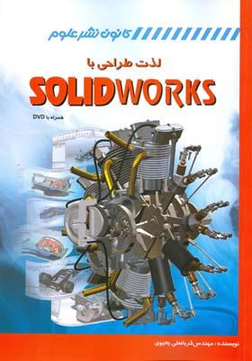 لذت طراحي با solid works (يحيوي) كانون نشر علوم