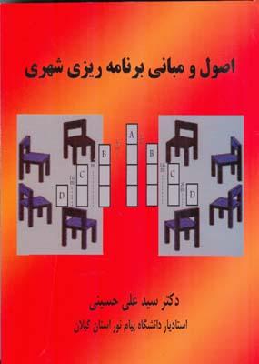 اصول و مباني برنامه ريزي شهري و روستايي (حسيني) درياي دانش