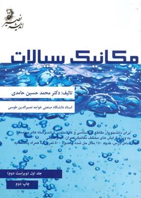 مكانيك سيالات جلد 1 (حامدي) خواجه نصير