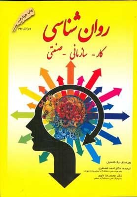 روان شناسي كار سازماني صنعتي اشمايل (غضنفري) دانش پژوهان برين