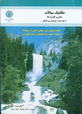 مكانيك سيالات مباني و كاربردها سنجل جلد 2 (عظيميان) صنعتي اصفهان