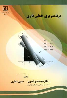 برنامه ریزی خطی فازی (ناصری) دانشگاه مازندران