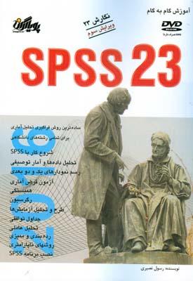 آموزش گام به گام SPSS 23 (نصيري) پوياگران