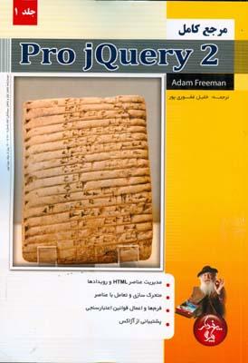 مرجع كامل Pro jQuery 2 جلد 1 فريمن (غفوري پور) پندار پارس