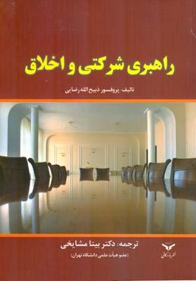 راهبري شركتي و اخلاق (رضايي) نشر بازرگاني