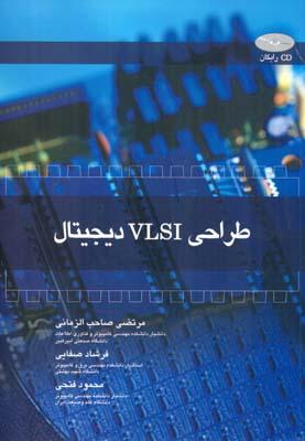 طراحي VLSI ديجيتال (صاحب الزماني) شيخ بهايي