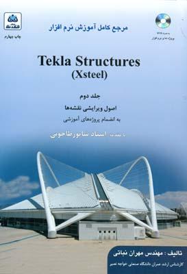 مرجع كامل آموزش نرم افزار Tekla Stractutre جلد 2 (نباتي) كتاب فكرنو