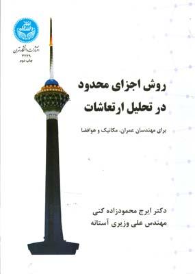 روش اجزاي محدود در تحليل ارتعاشات (محمودزاده كني) دانشگاه تهران