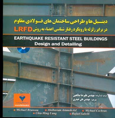 ديتيل ها و طراحي ساختمان هاي فولادي به روش lrfd (صالحين) فرهمند