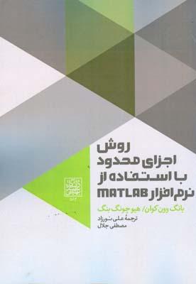 روش اجزاي محدود با نرم افزار MATLAB كوان (نورزاد) دانشگاه شهيد بهشتي